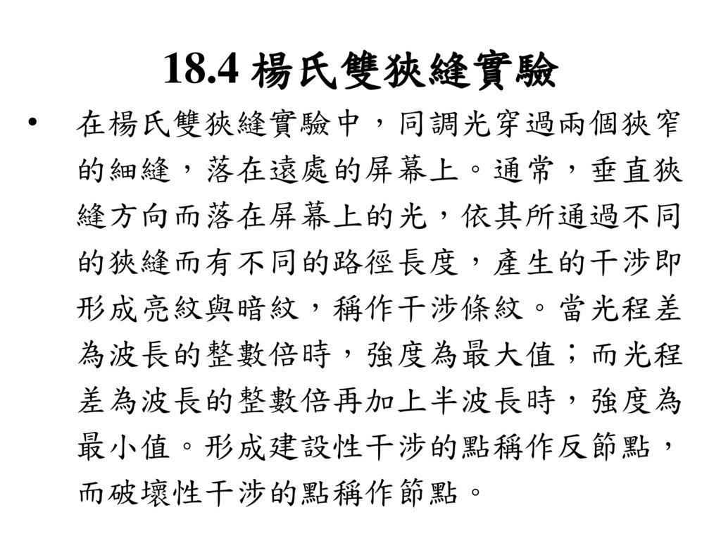 18.4 楊氏雙狹縫實驗