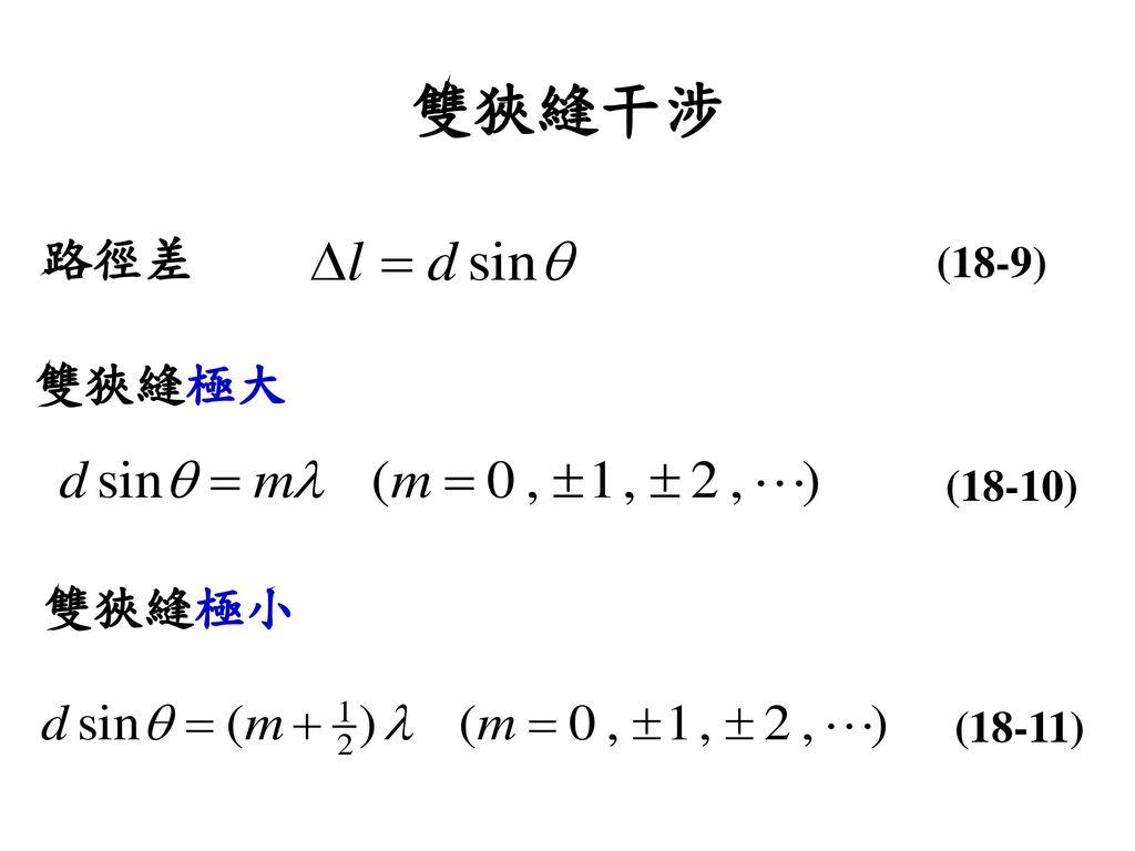 雙狹縫干涉 路徑差 (18-9) 雙狹縫極大 (18-10) 雙狹縫極小 (18-11)