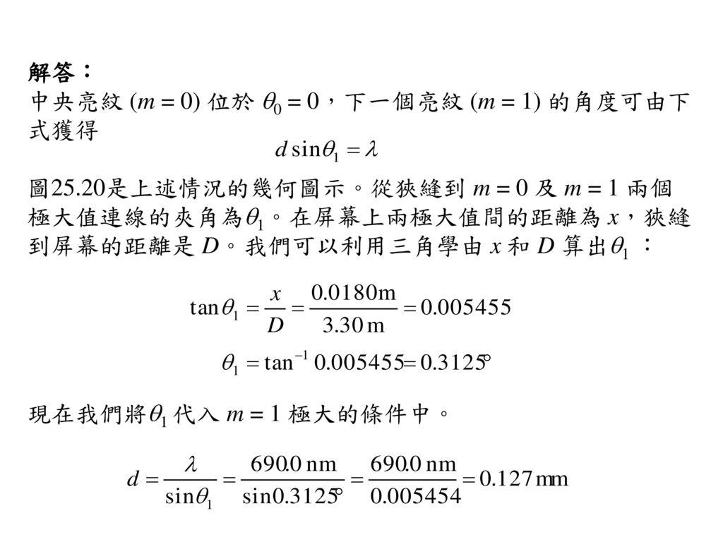 解答: 中央亮紋 (m = 0) 位於 q0 = 0,下一個亮紋 (m = 1) 的角度可由下式獲得.