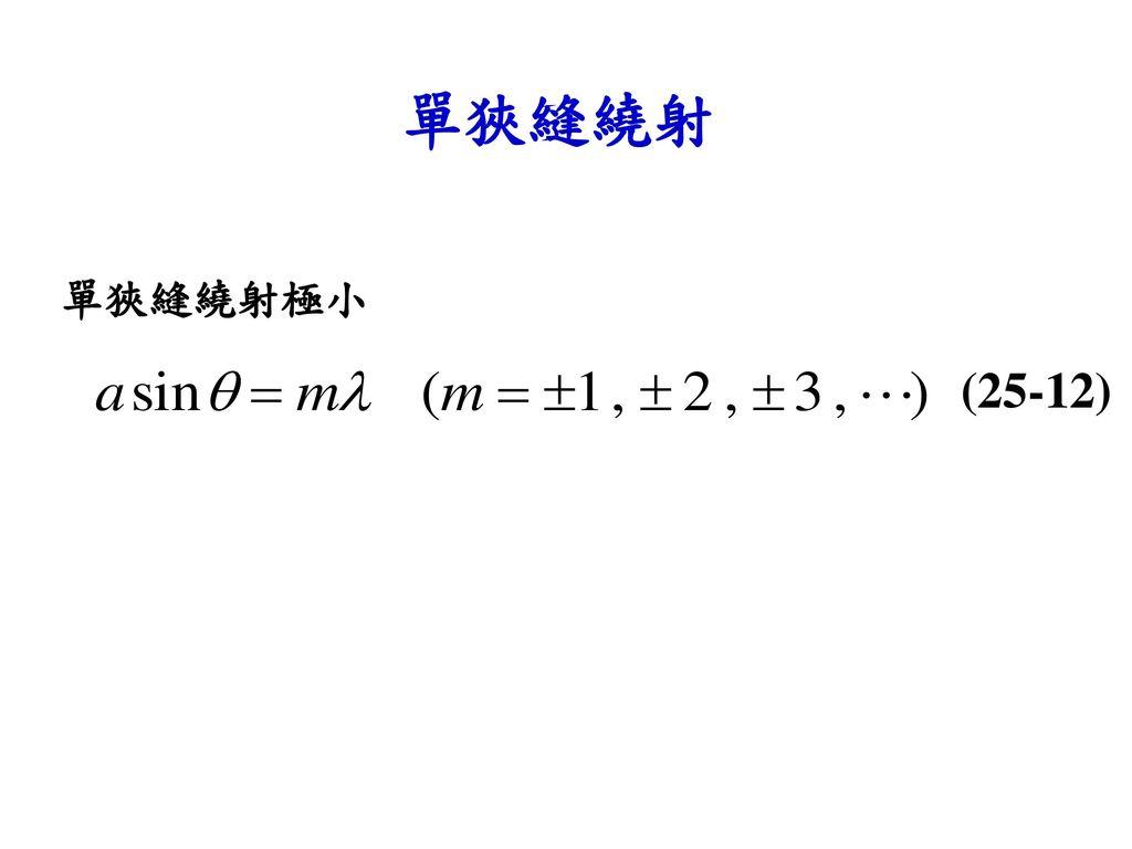 單狹縫繞射 單狹縫繞射極小 (25-12)