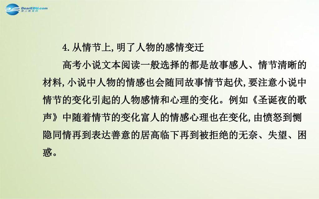 4.从情节上,明了人物的感情变迁