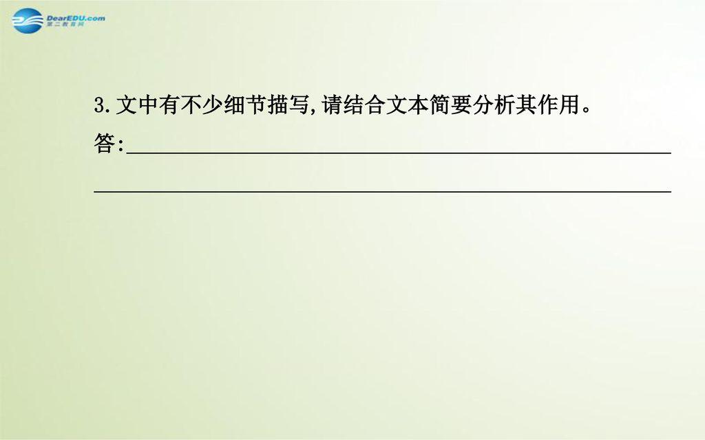 3.文中有不少细节描写,请结合文本简要分析其作用。