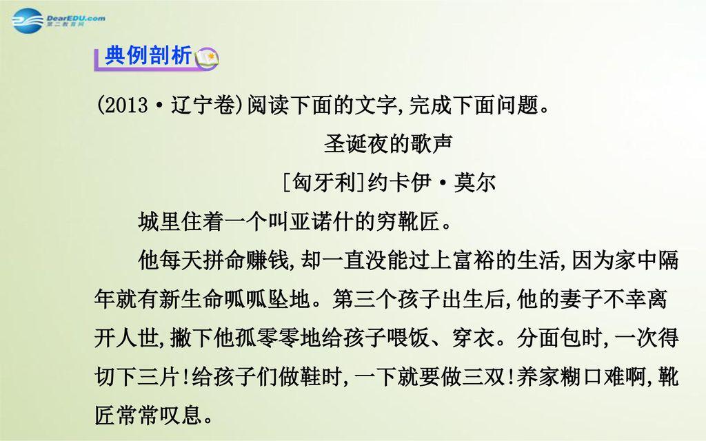 (2013·辽宁卷)阅读下面的文字,完成下面问题。