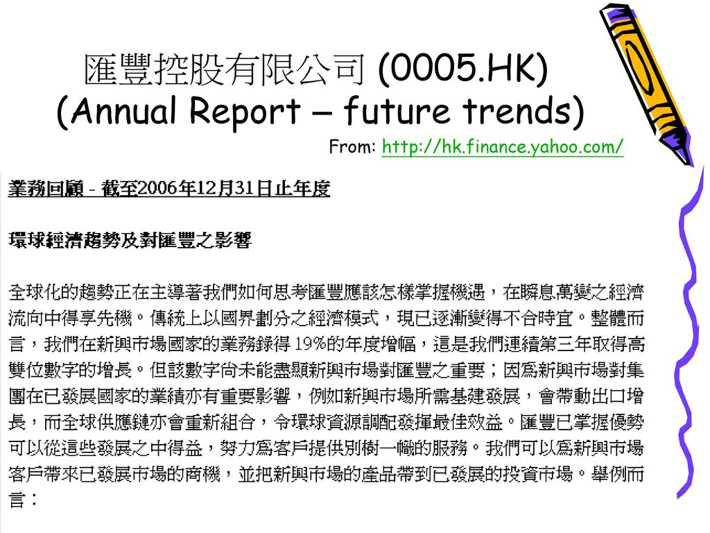 匯豐控股有限公司 (0005.HK) (Annual Report – future trends)