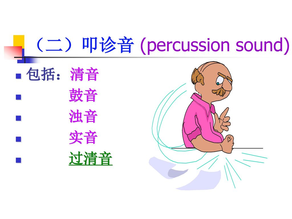 (二)叩诊音 (percussion sound)
