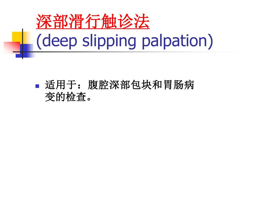 深部滑行触诊法 (deep slipping palpation)