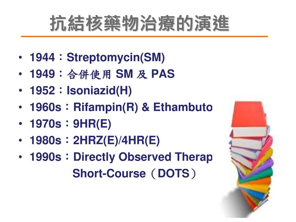 抗結核藥物治療的演進 1944:Streptomycin(SM) 1949:合併使用 SM 及 PAS 1952:Isoniazid(H)