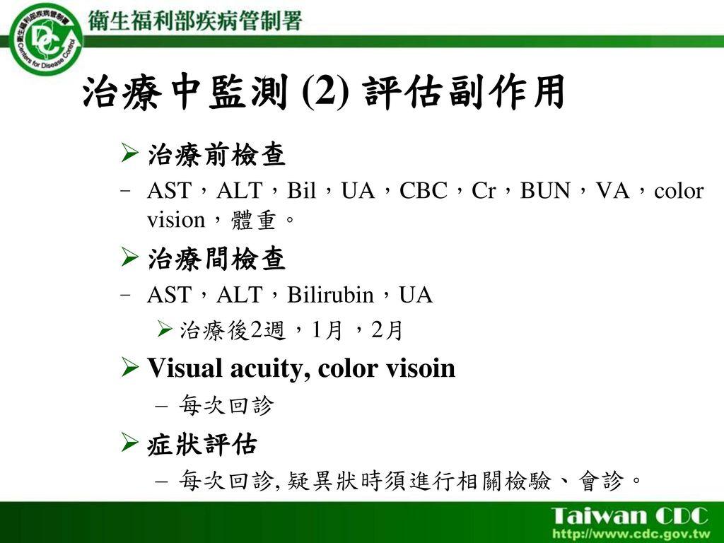 治療中監測 (2) 評估副作用 治療前檢查 治療間檢查 Visual acuity, color visoin 症狀評估