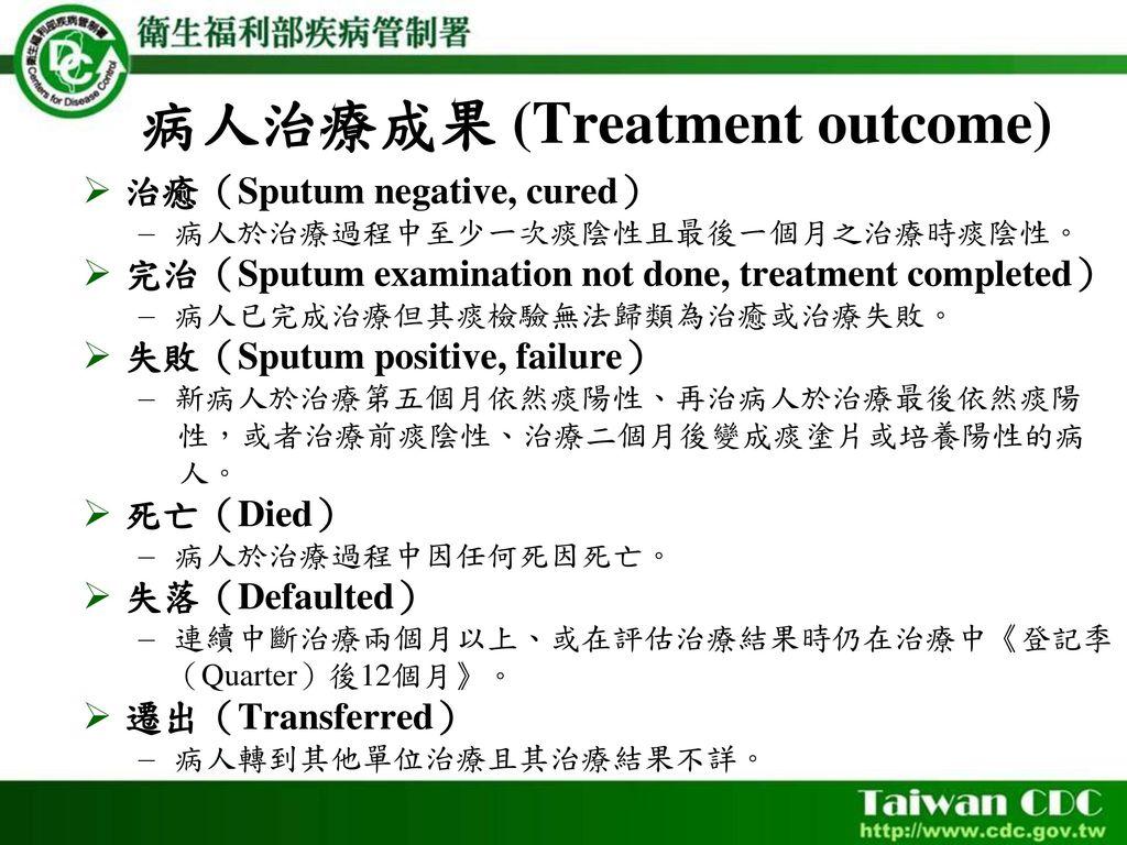 病人治療成果 (Treatment outcome)