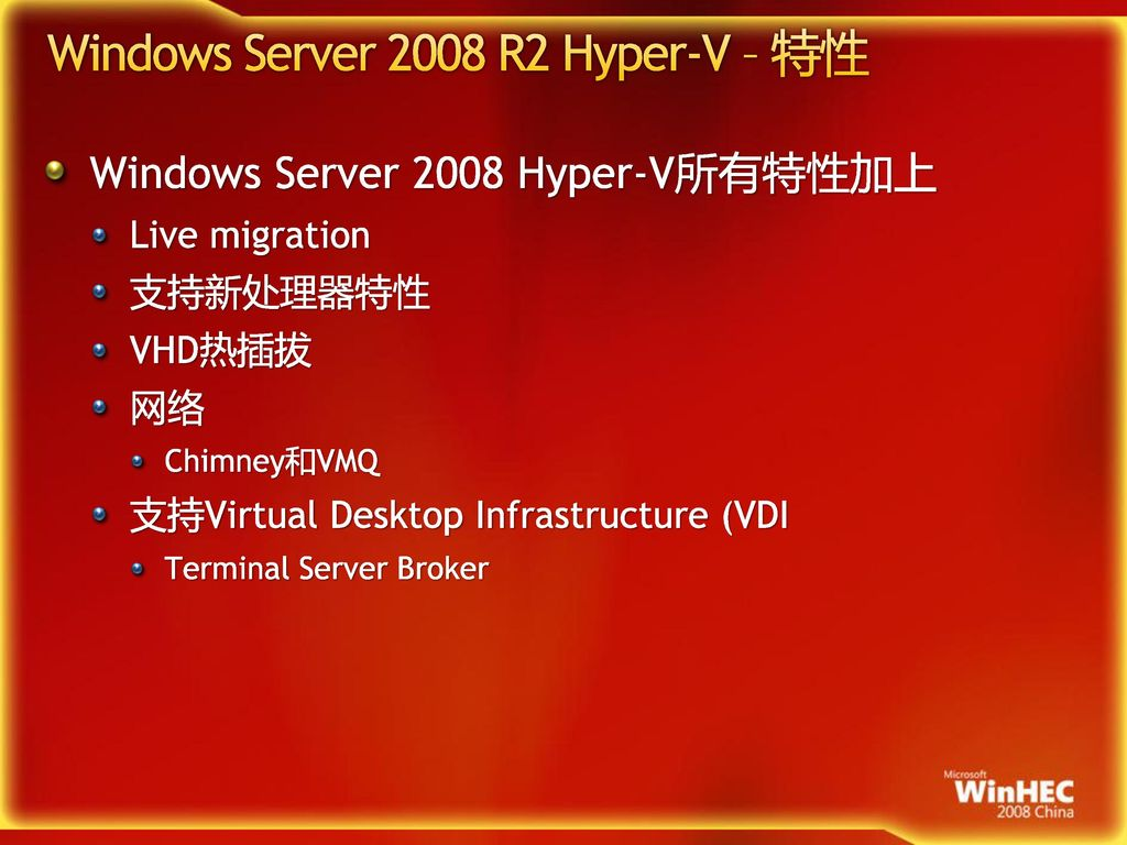 Windows Server 2008 R2 Hyper-V – 特性