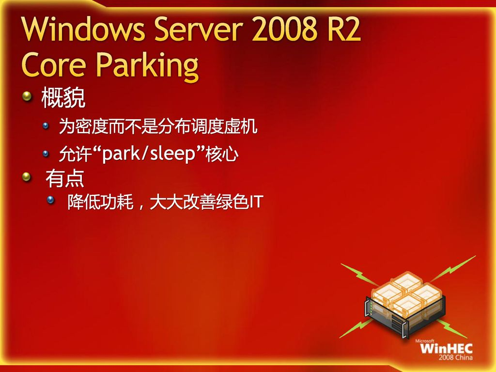 Windows Server 2008 R2 Core Parking