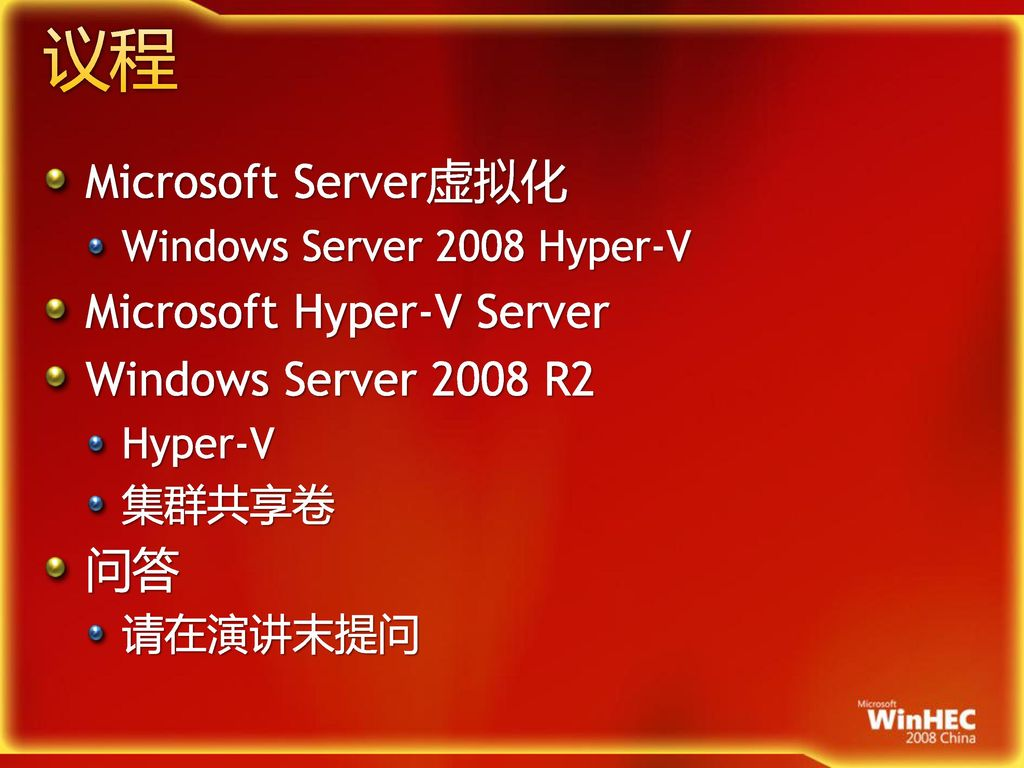 议程 Microsoft Server虚拟化 Microsoft Hyper-V Server Windows Server 2008 R2