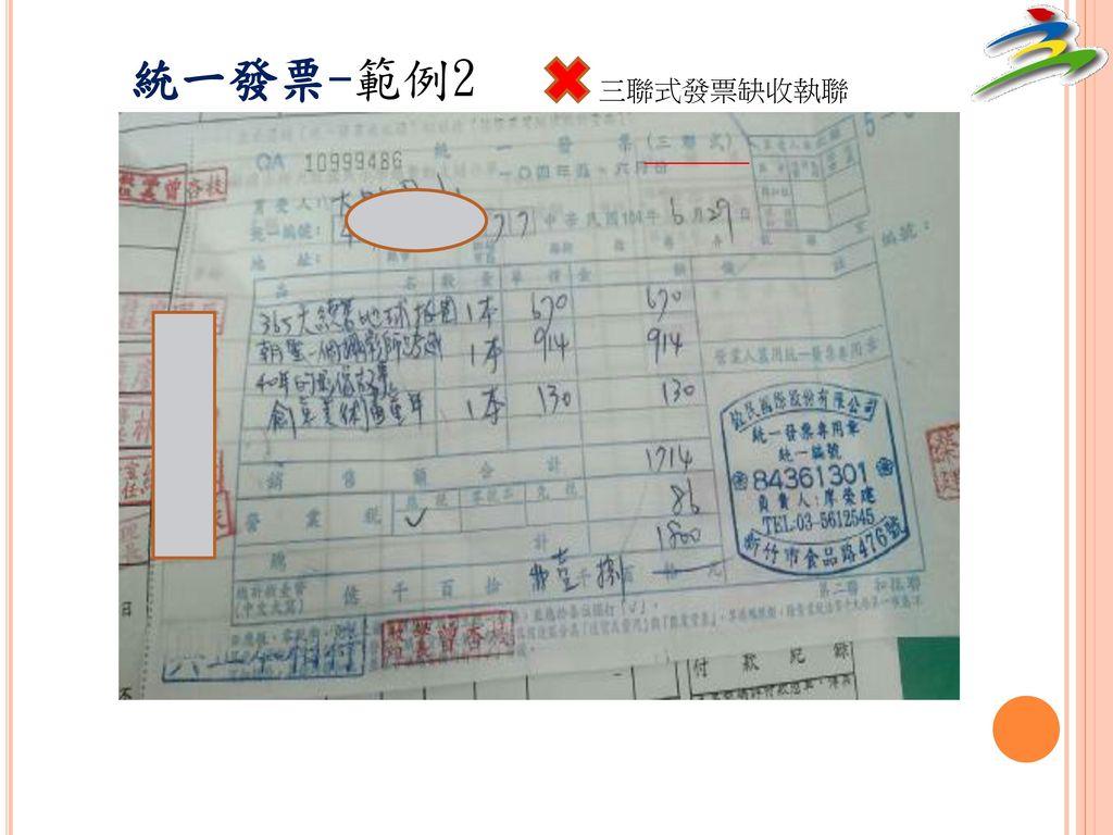 統一發票-範例2 三聯式發票缺收執聯