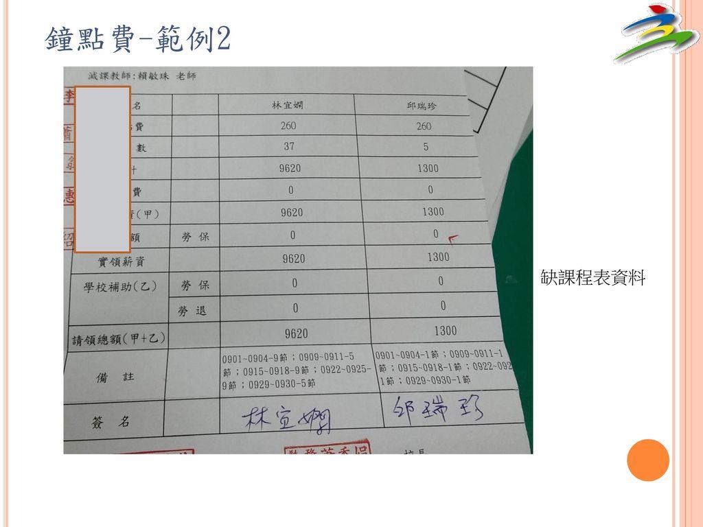 鐘點費-範例2 缺課程表資料