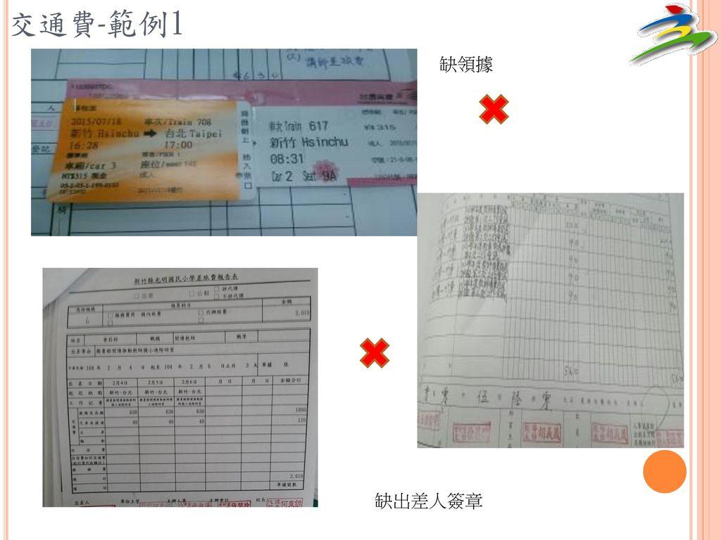 交通費-範例1 缺領據 缺出差人簽章
