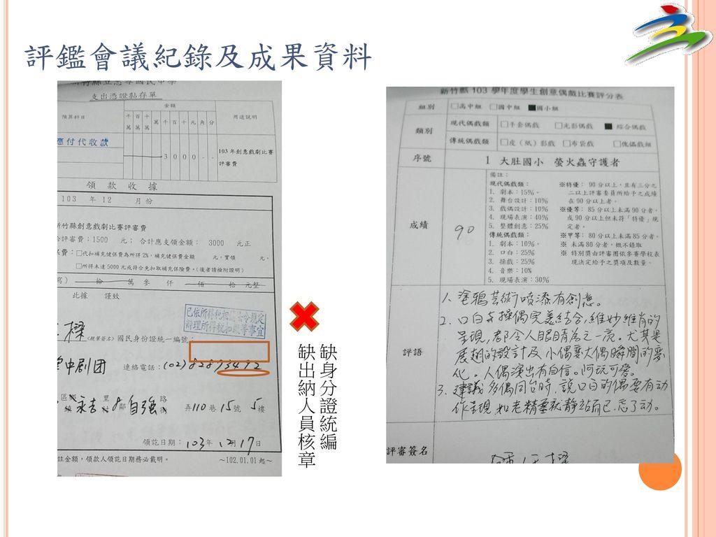 評鑑會議紀錄及成果資料 缺身分證統編 缺出納人員核章