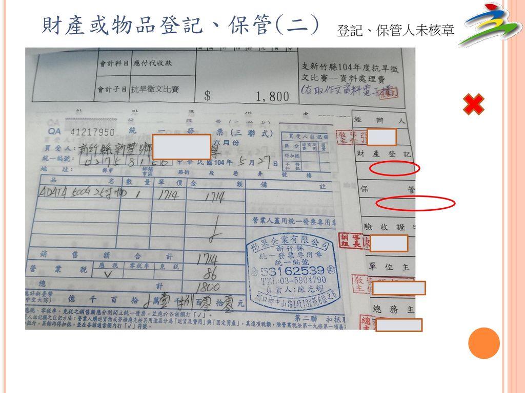 財產或物品登記、保管(二) 登記、保管人未核章