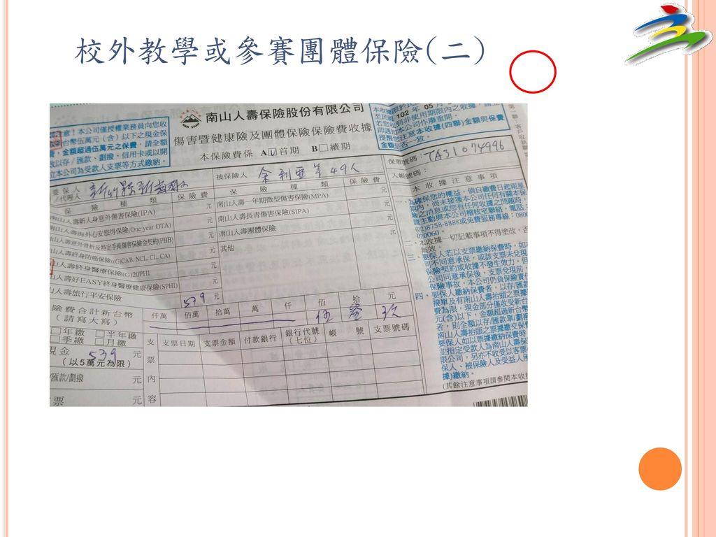 校外教學或參賽團體保險(二)