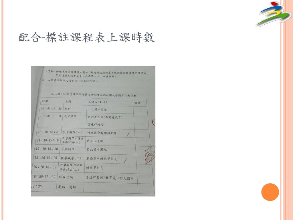 配合-標註課程表上課時數