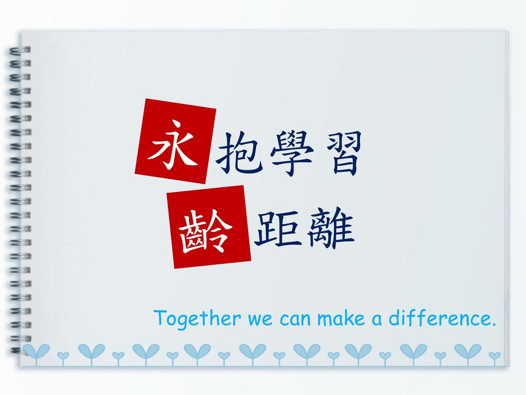 永 抱學習 齡 距離 Together we can make a difference.