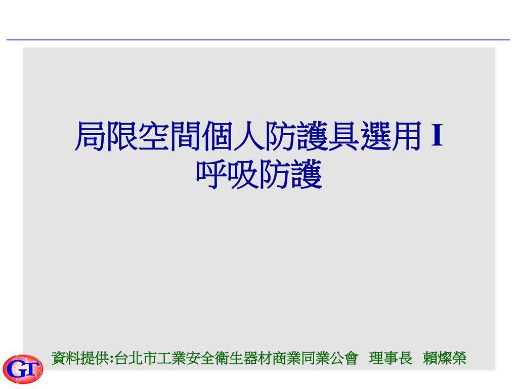 資料提供:台北市工業安全衛生器材商業同業公會 理事長 賴燦榮