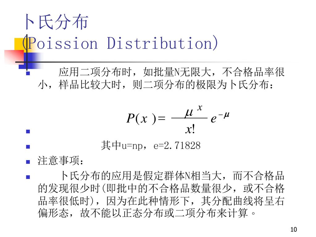 (Poission Distribution)