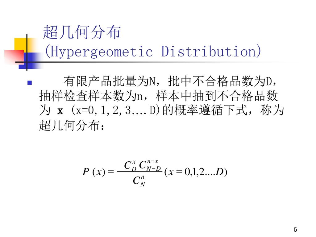 超几何分布 (Hypergeometic Distribution)