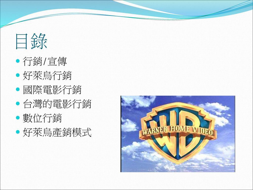目錄 行銷/宣傳 好萊烏行銷 國際電影行銷 台灣的電影行銷 數位行銷 好萊烏產銷模式