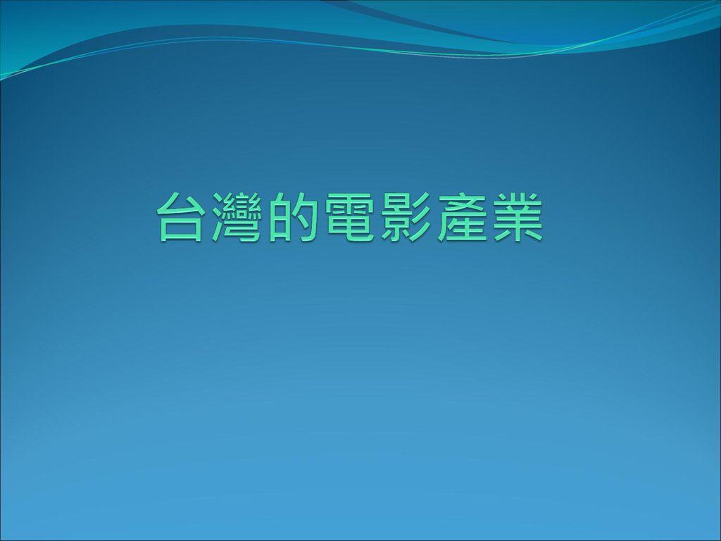 台灣的電影產業