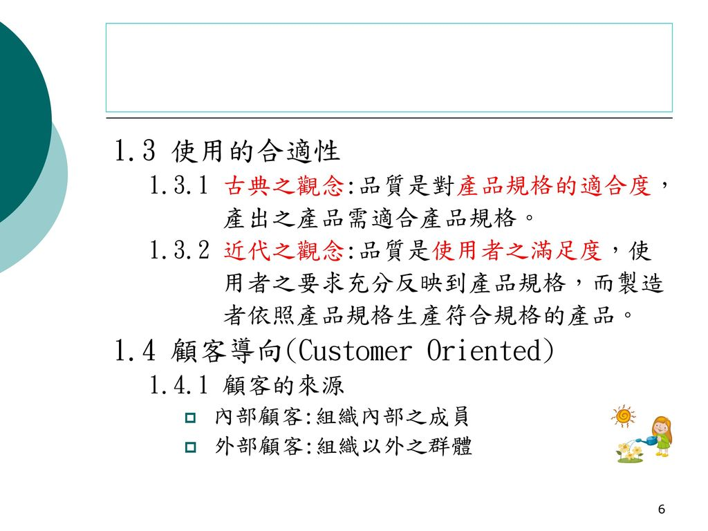 1.4 顧客導向(Customer Oriented)