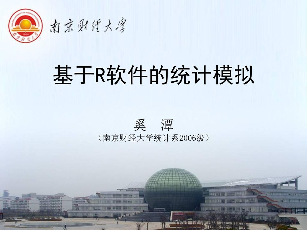 基于R软件的统计模拟 奚 潭 (南京财经大学统计系2006级)