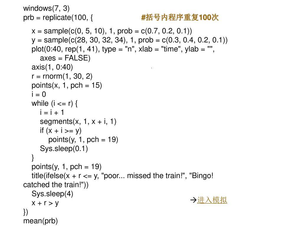 windows(7, 3) prb = replicate(100, { #括号内程序重复100次