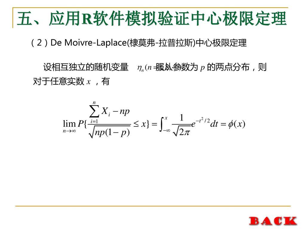 五、应用R软件模拟验证中心极限定理 (2)De Moivre-Laplace(棣莫弗-拉普拉斯)中心极限定理