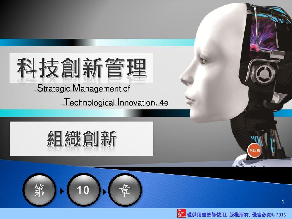 科技創新管理 組織創新 第 章 10 Strategic Management of