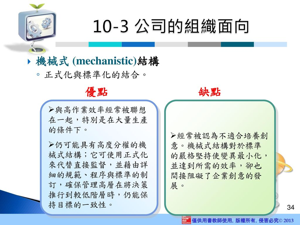 10-3 公司的組織面向 優點 缺點 機械式 (mechanistic)結構 正式化與標準化的結合。