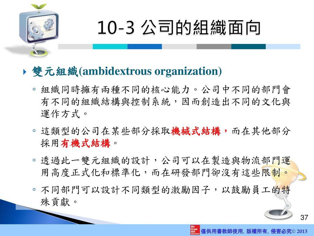 10-3 公司的組織面向 雙元組織(ambidextrous organization)