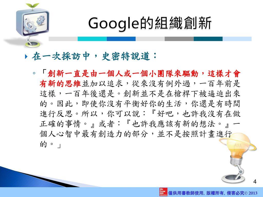 Google的組織創新 在一次採訪中,史密特說道:
