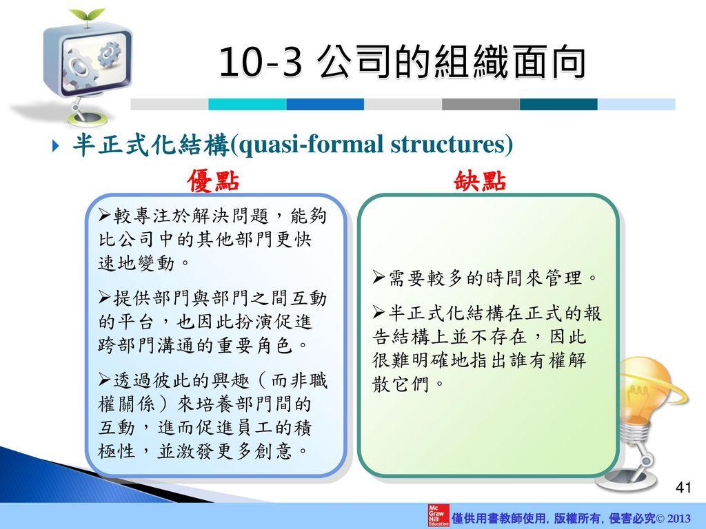 10-3 公司的組織面向 優點 缺點 半正式化結構(quasi-formal structures)