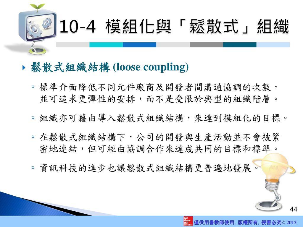 10-4 模組化與「鬆散式」組織 鬆散式組織結構 (loose coupling)
