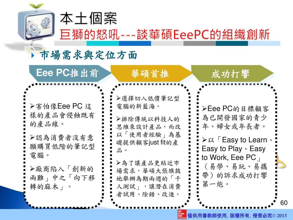 本土個案 巨獅的怒吼---談華碩EeePC的組織創新
