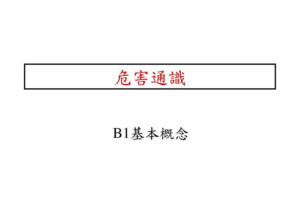 危害通識 B1基本概念 使用指引 教材說明: 危害通識相關知識介紹。