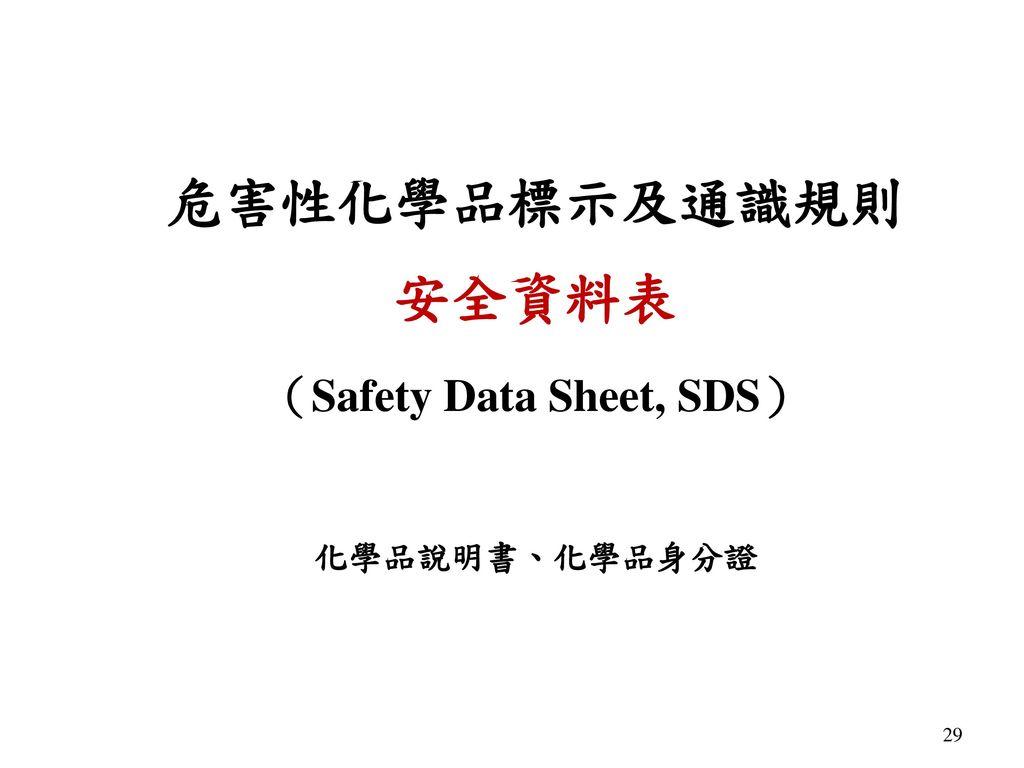 危害性化學品標示及通識規則 安全資料表 (Safety Data Sheet, SDS)