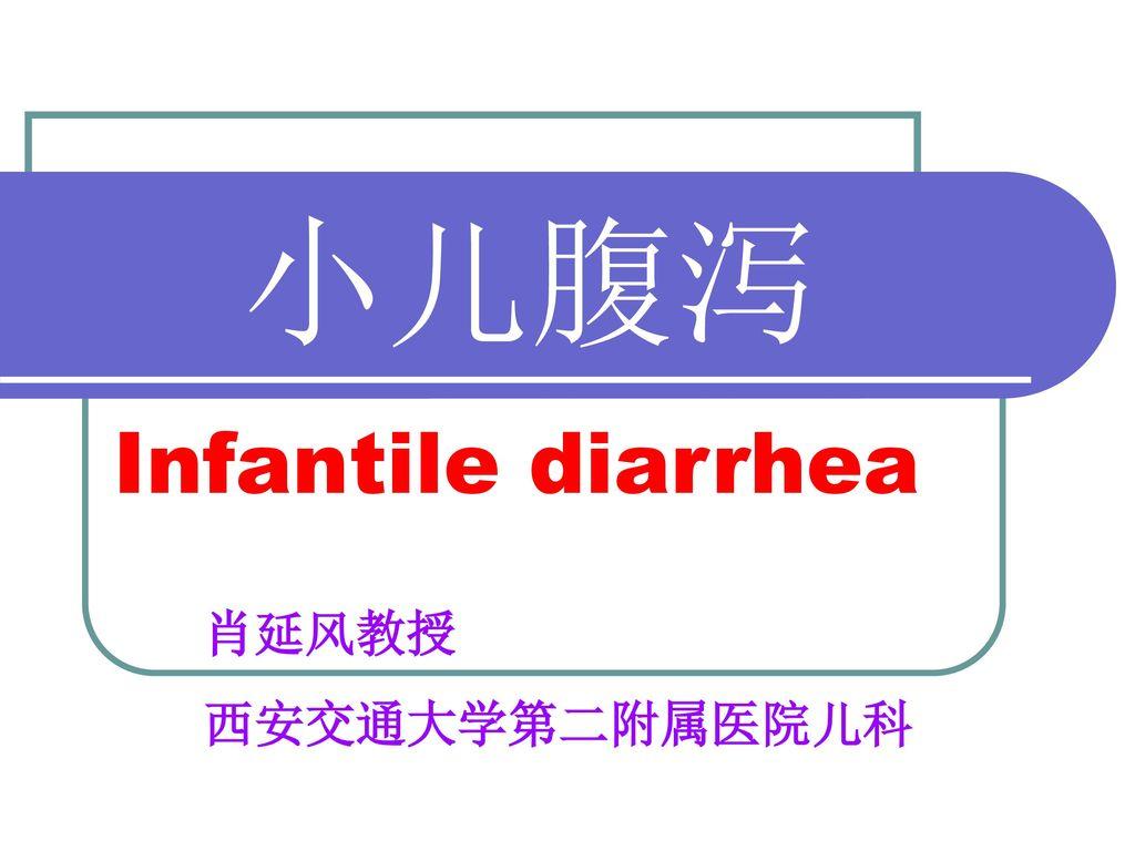 小儿腹泻 Infantile diarrhea 肖延风教授 西安交通大学第二附属医院儿科