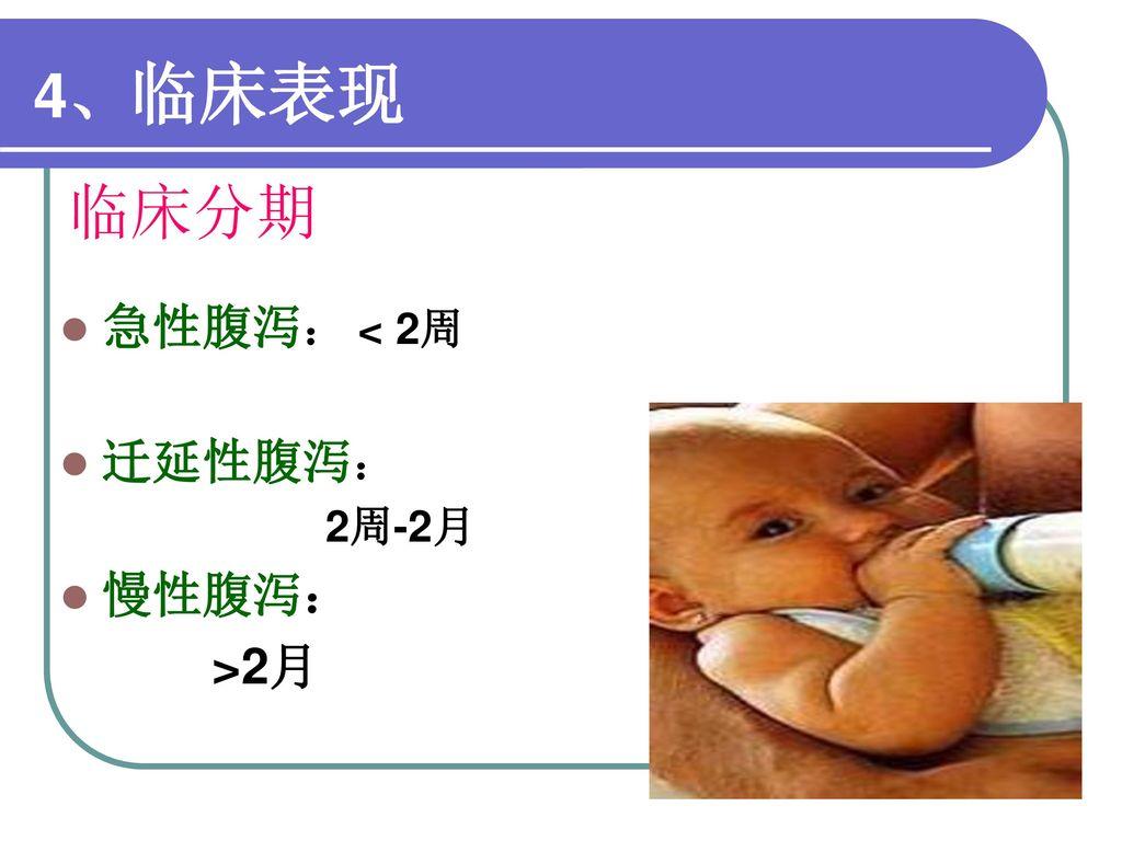 4、临床表现 临床分期 急性腹泻: < 2周 迁延性腹泻: 2周-2月 慢性腹泻: >2月