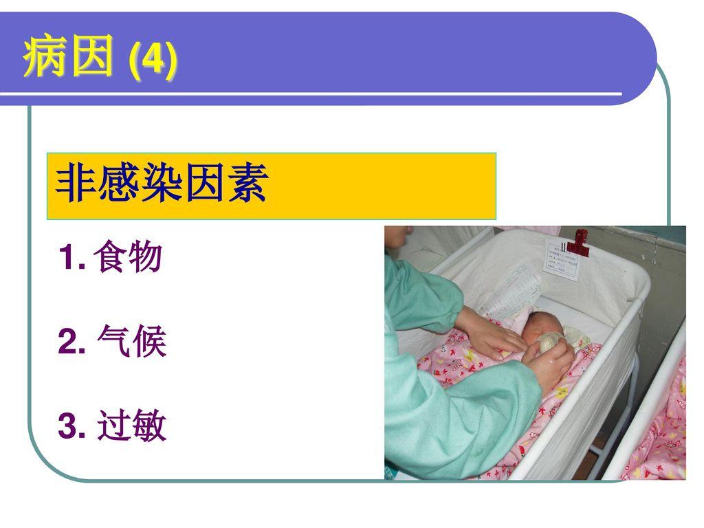 病因 (4) 非感染因素 食物 2. 气候 3. 过敏