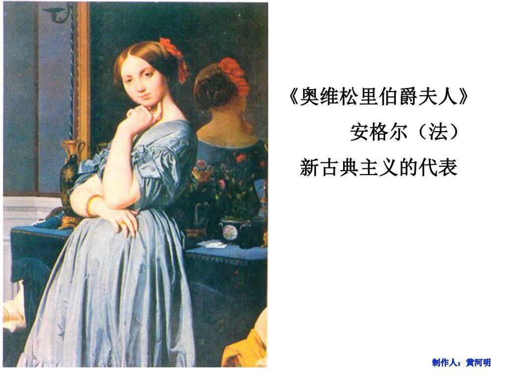 《奥维松里伯爵夫人》 安格尔(法) 新古典主义的代表