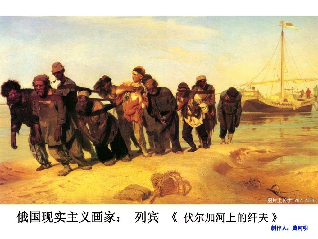 俄国现实主义画家: 列宾 《 伏尔加河上的纤夫 》