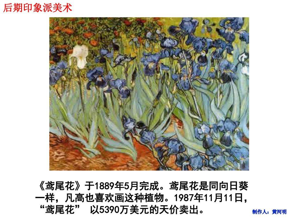 后期印象派美术 凡高的向日葵 扑向太阳的画家