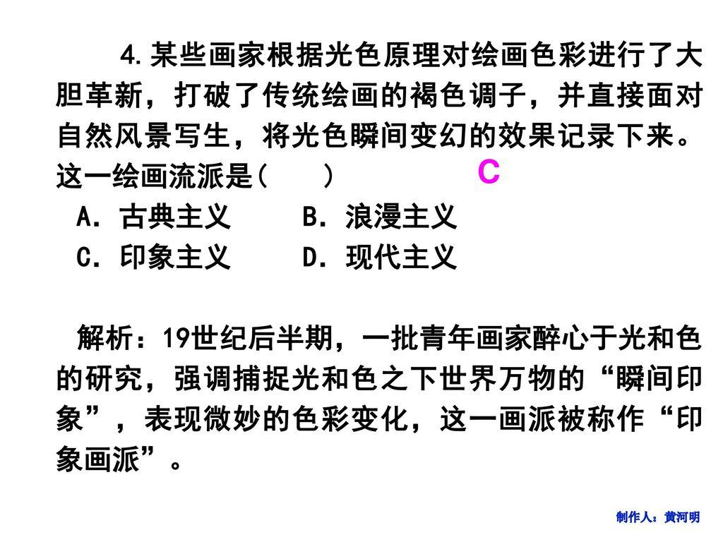 A 3.下列四幅作品,从创作风格判断,出现最晚的应该是( )