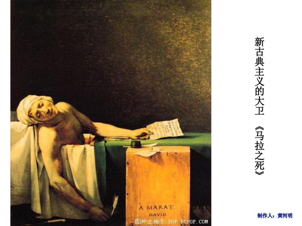 新古典主义的大卫 《马拉之死》
